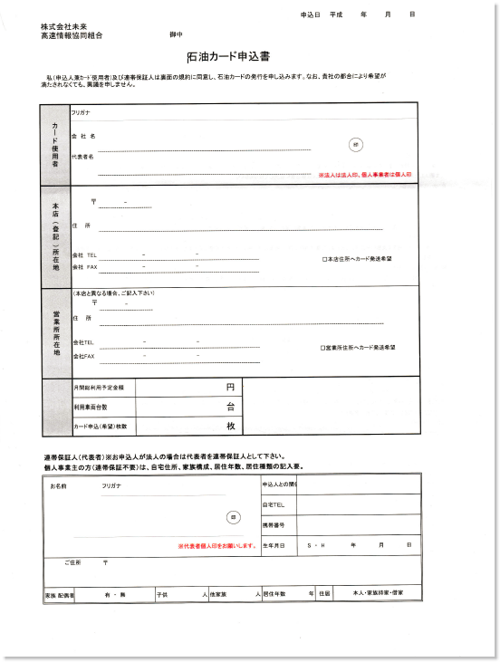石油カード申込書