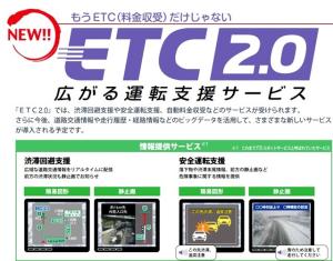 ETC2.0サービスとは