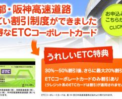 ETCコーポレートカード【首都・阪神高速】の詳細