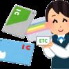 法人ETCマイレージサービスは?カードポイントの付き方と口コミ・評判