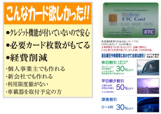 法人ETCカード【高速情報協同組合】の詳細