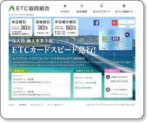 ETC協同組合とは?