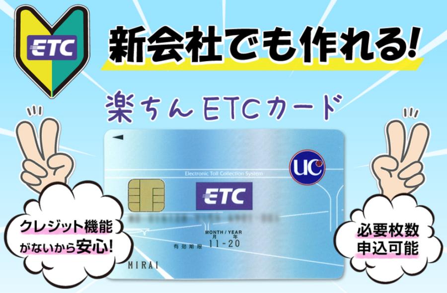 ETC共同組合の法人ETCカード