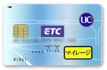 法人ETCカード(マイレージあり)