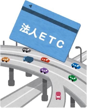 法人ETCカードにクレジット機能が必要か?考える