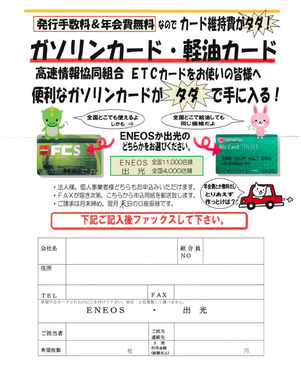 ガソリンカード・経由カードのチラシ
