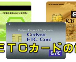 法人ETCカードの作り方