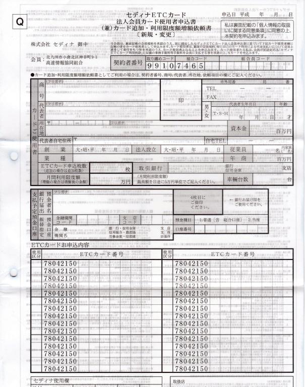 セディナETCカード会員申込書(4枚複写)