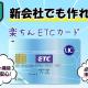 法人ETCカード【ETC共同組合】の口コミ・評判・デメリットとは?!