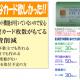法人ETCカード【高速情報協同組合】の口コミ・評判・デメリットとは?!