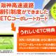 ETCコーポレートカード【首都・阪神高速】の口コミ・評判・デメリットとは?!