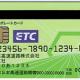 法人ETCコーポレートカード | 法人ETCカード比較その2