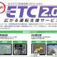 ETC2.0サービスとは?今までのETCカードとどこが違うの?!評判と口コミを検証